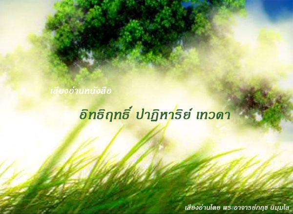 landscape-1-text-4
