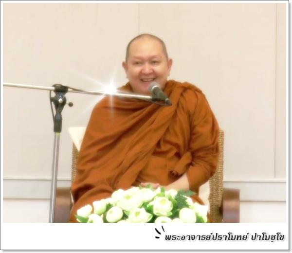 560901-paj-pramote-khonkaen.mp4_000012200-600px-3
