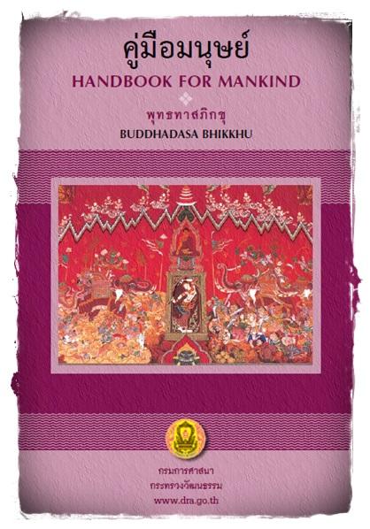 handbook_for_mankind