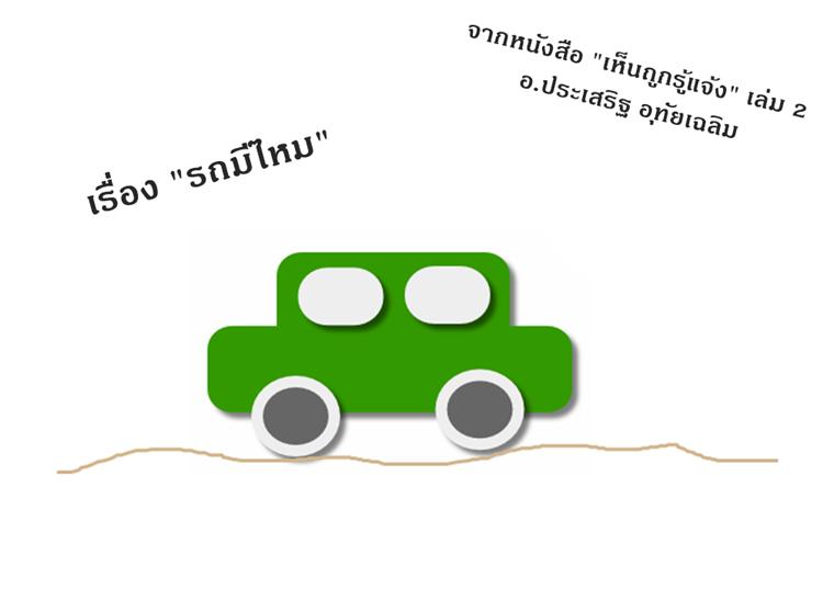 car-3-750px