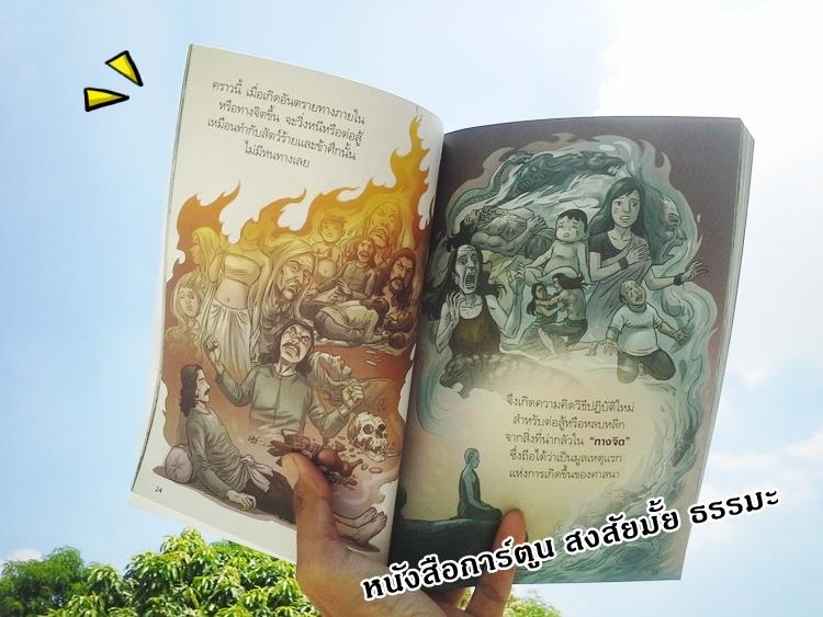 human-handbook-comic-1