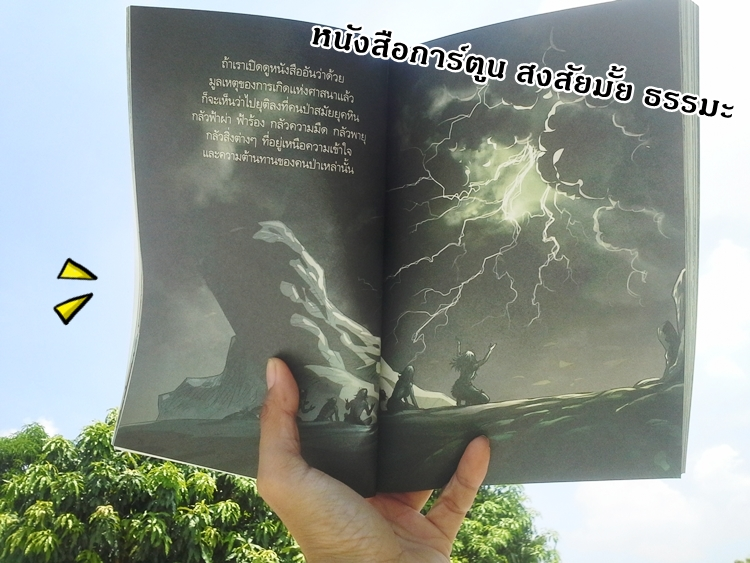 human-handbook-comic-2