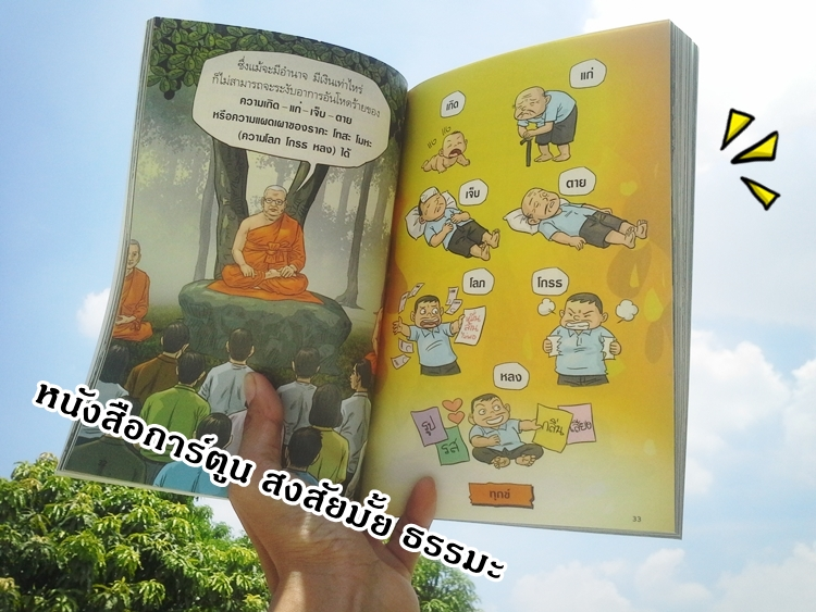 human-handbook-comic-3