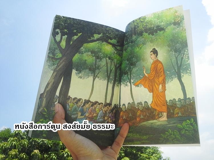 human-handbook-comic-6