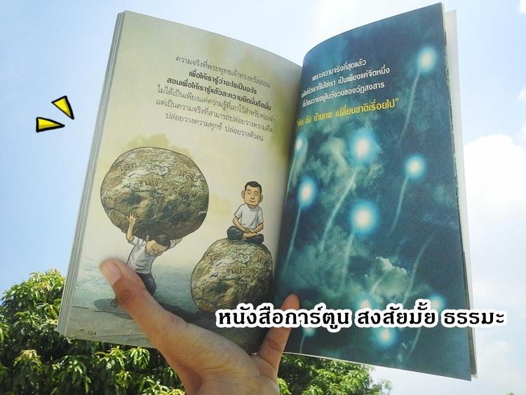 human-handbook-comic-7