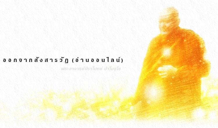pramote-pamojjo-9-1