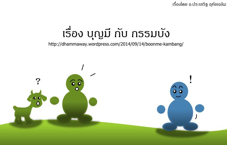 boonme-kambang