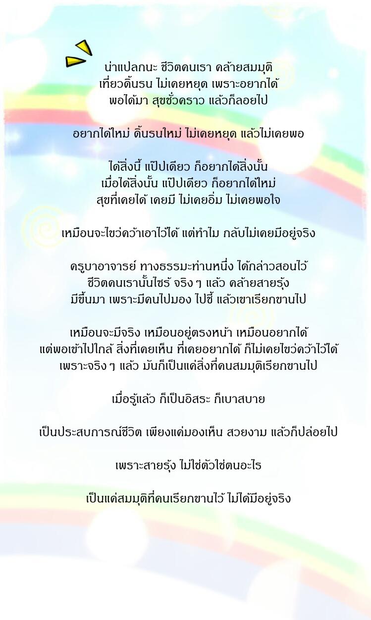 rainbow-8-1