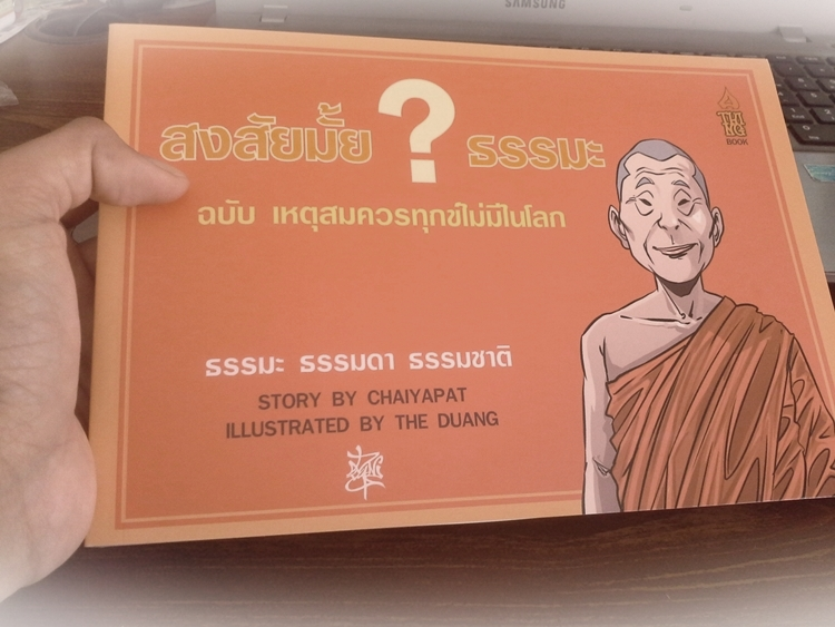 dhamma-no-need-for-suffering-1