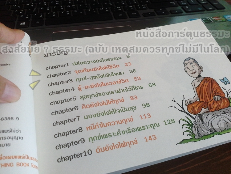 dhamma-no-need-for-suffering-2
