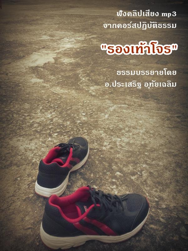 ฟังคลิปเสียง mp3 คอร์สปฏิบัติธรรม รองเท้าโจร